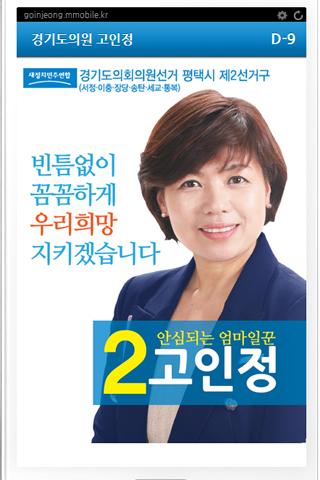 경기도의회의원선거 평택시 제2선거구 기호2 고인정