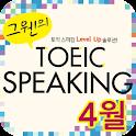 EBS FM TOEIC SPEAKING 2013.4월호