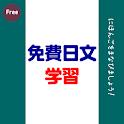 免费商务日文学习APP icon