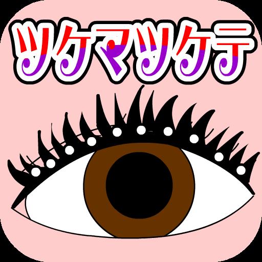 ツケマツケテ 休閒 App LOGO-APP開箱王