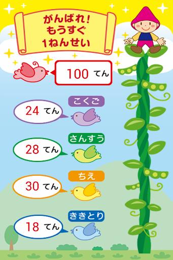無料教育Appの学研の小学校入学準備検定1|記事Game