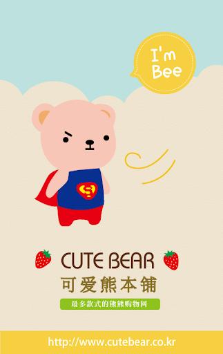購物必備免費app推薦|可爱熊本铺線上免付費app下載|3C達人阿輝的APP