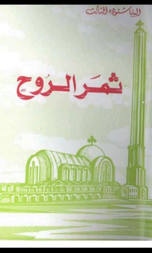 Fruit Of The Spirit Arabic