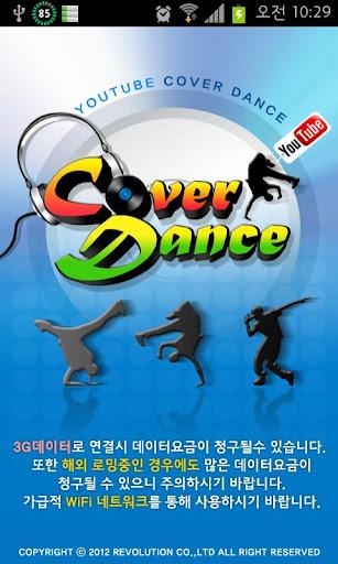 封面舞蹈_CoverDance