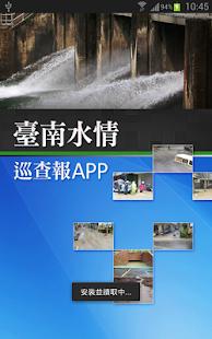 台南水情巡查報APP - náhled