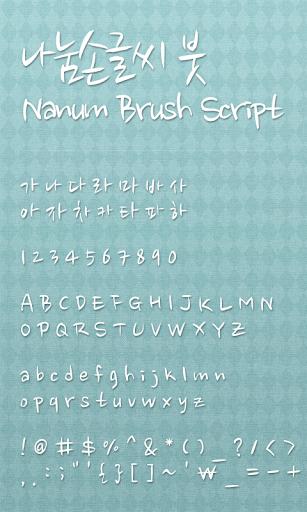 NanumBrush dodol launcher font