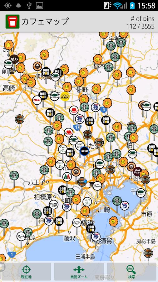 カフェマップ - screenshot
