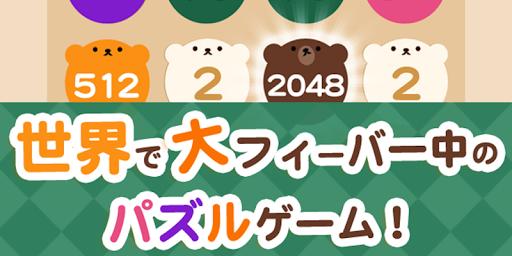 くまの2048 - 大人気のかわいい無料パズルゲーム日本語版