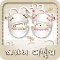 NK 카톡_계라니패밀리패밀리_에그브라운 카톡테마