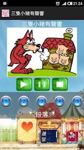 三隻小豬 童話 故事有聲書