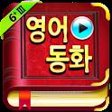 영어동화-STORY TREE[6+ III] logo