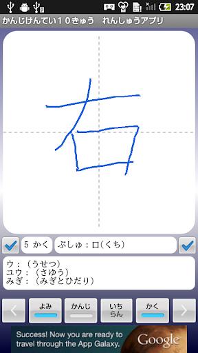 玩教育App 【無料】かんじけんてい10きゅう れんしゅうアプリ(男子用)免費 APP試玩