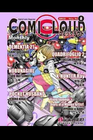 COMICLOUD Vol.4 No.8 English