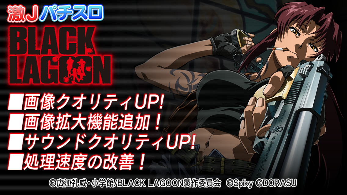 激Jパチスロ BLACK LAGOON- screenshot