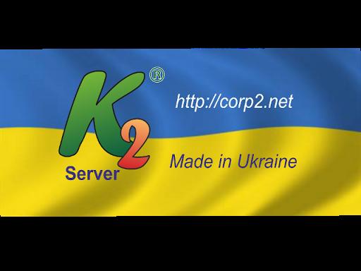 К2® Server