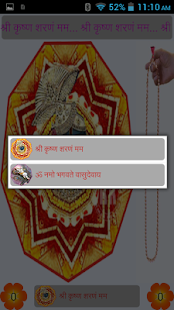 Mala chants pustimarg- screenshot thumbnail
