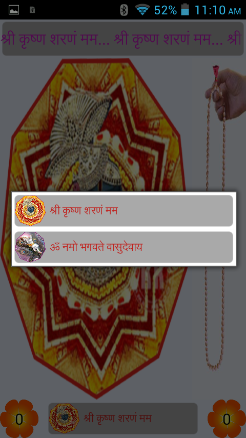 Mala chants pustimarg- screenshot