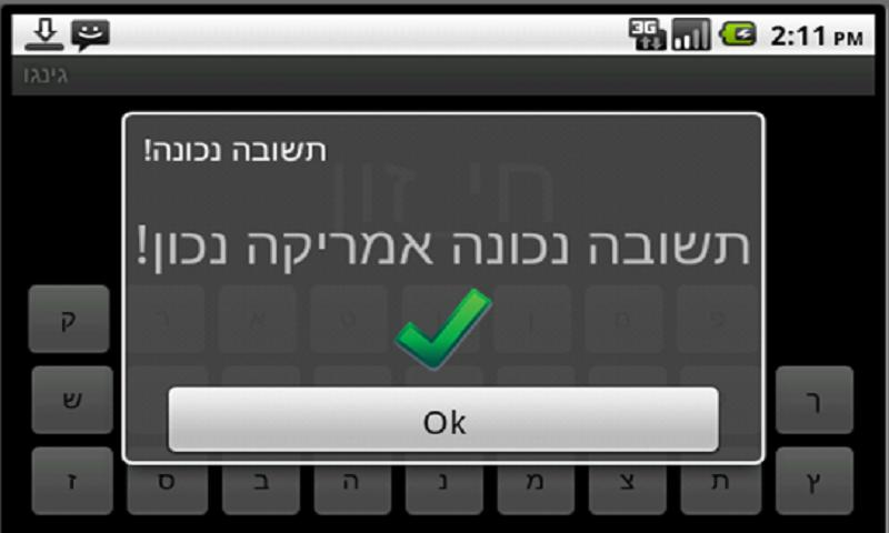 ‫גינגו‬‎- screenshot