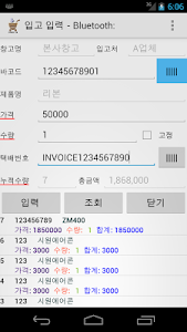 바코드 재고관리 Inventory Management screenshot 1