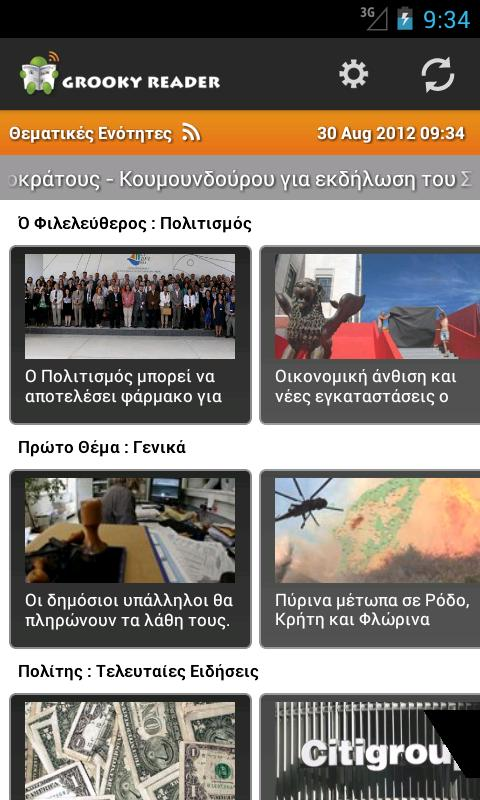 Greek News- screenshot