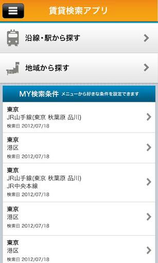 賃貸検索アプリ|玩生活App免費|玩APPs