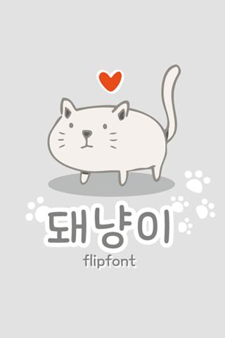 TYPOPigcat™ Korean Flipfont