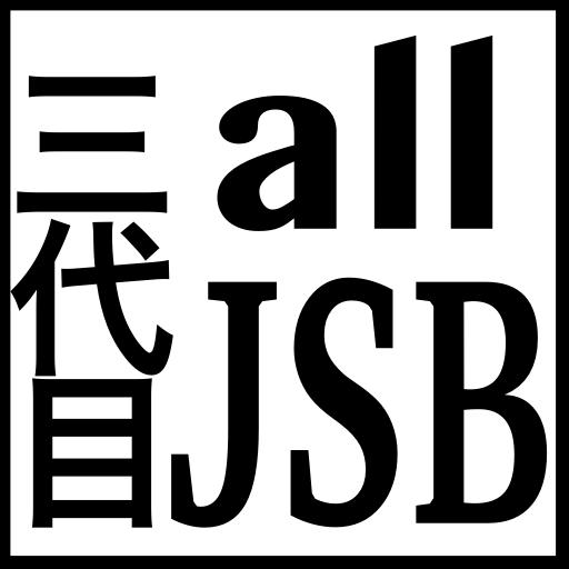 [無料]ALL 三代目JSB