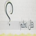 هل تعلم إسلاميات؟ icon