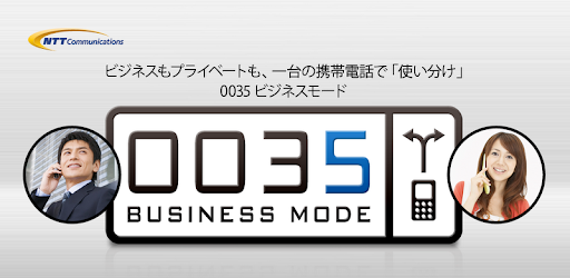 0035ビジネスモード Apps On Google Play