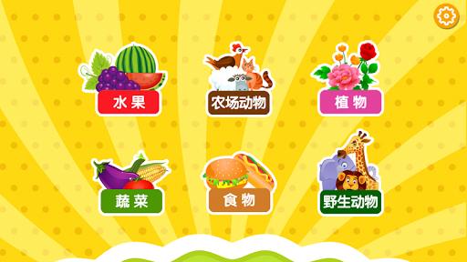 宝宝识字卡:国语普通话 粤语 英 为儿童设计全免费早教学说话