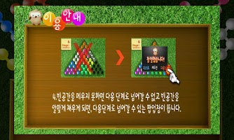 Screenshot of 유아구슬퍼즐_LITE
