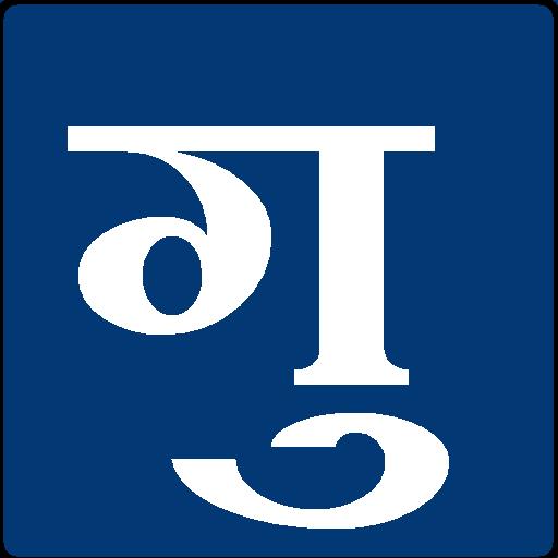 Gujarati Word List 通訊 App LOGO-APP試玩