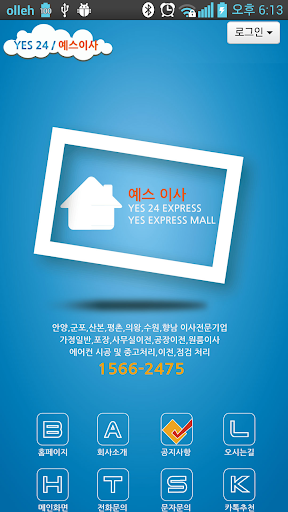 수원 향남 안양 군포 평촌 산본 의왕이사[예스이사]