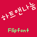 HAHeart&Nanum™ Korean Flipfont icon