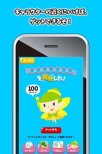 【免費冒險App】ミスターSの挑戦状~さがキャラさがし~-APP點子