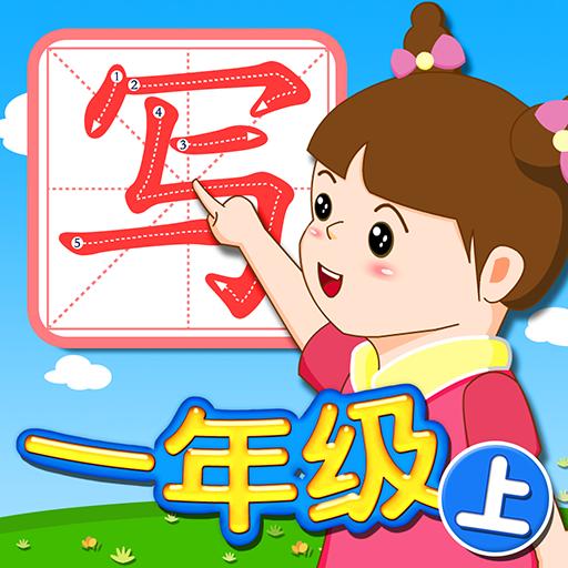 我爱写字(1上)北师大版 教育 App Store-愛順發玩APP