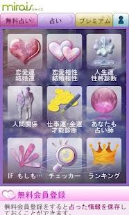 無料最強占いmirais(今日の運勢姓名判断恋愛相性占い無料 - screenshot thumbnail