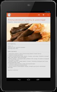 玩免費健康APP 下載Случайные рецепты app不用錢 硬是要APP
