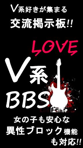 LOVE V系 BBS【ビジュアル系 交流掲示板】