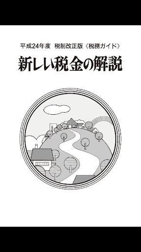 逆轉三國on the App Store - iTunes - Apple