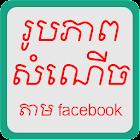 Khmer Troll/Meme icon