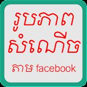 Khmer Troll/Meme