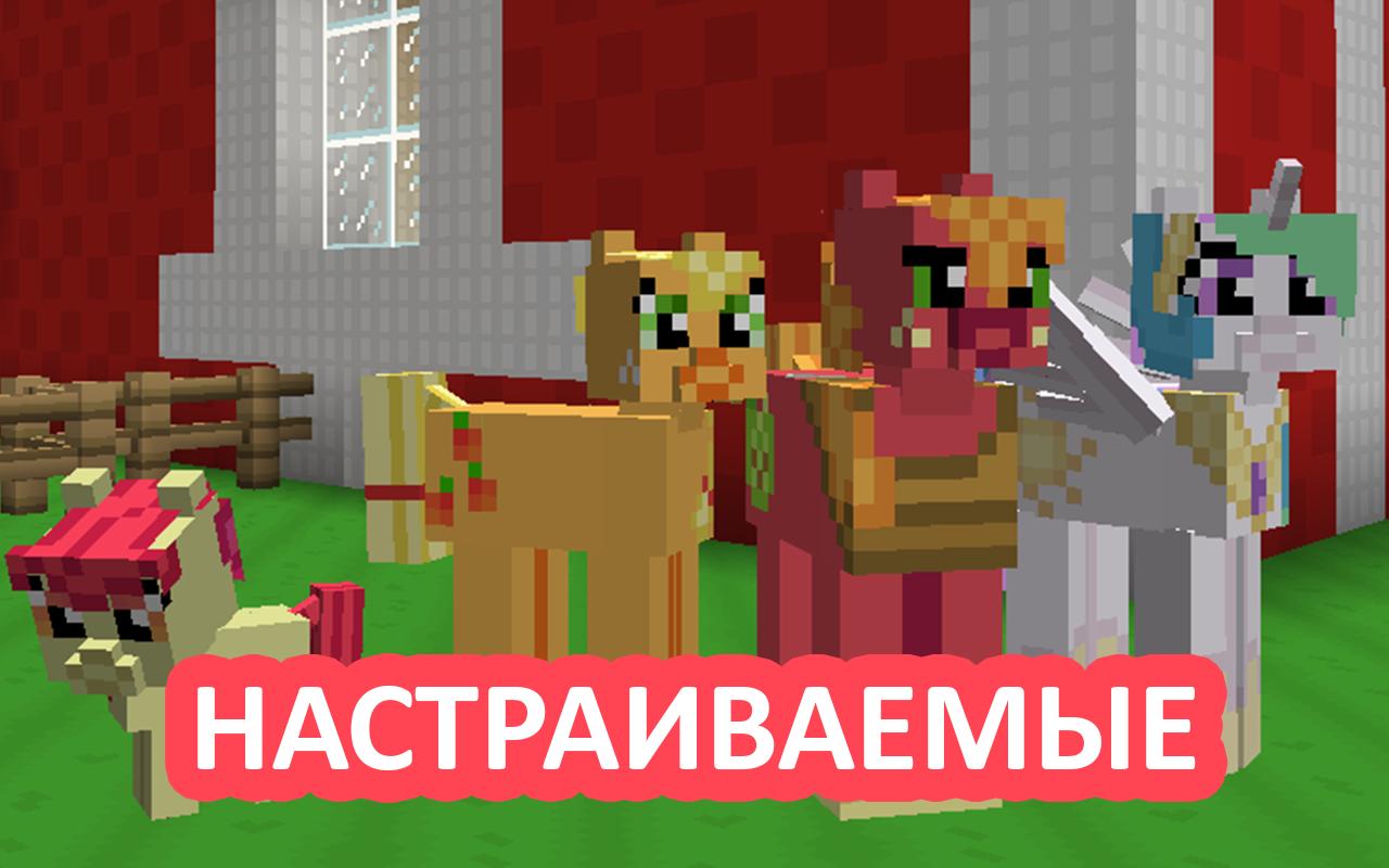 CanterlotCraft - текстуры My Little Pony [16x][1.8.3]