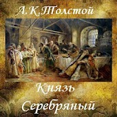 Князь Серебряный А.К.Толстой