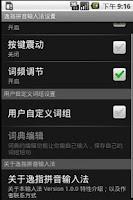 Screenshot of Easy Finger Chinese PinYin IME