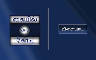 Screenshot of Kaiyil Oru Kodi Tamil