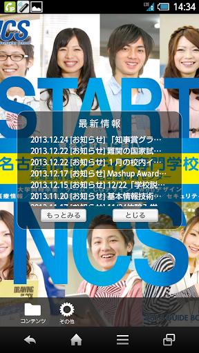 名古屋情報メディア専門学校 スクールアプリ