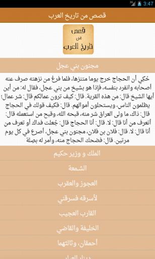 【免費書籍App】قصص من تاريخ العرب-APP點子
