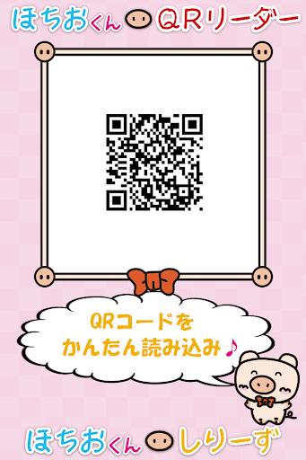 ほちおくんQRコードリーダー〜QRコードで簡単読み込み!〜