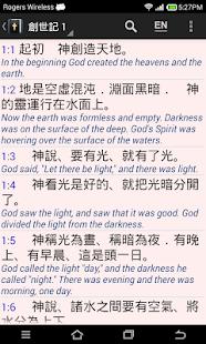 中英文聖經